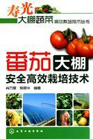 safe and efficient greenhouse tomato cultivation techniques(Chinese: XIAO WAN LI