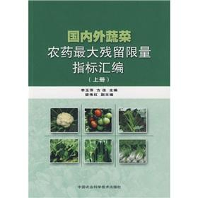domestic vegetable pesticide maximum residue limits for compilation (Vol.1)(Chinese Edition): LI YU...