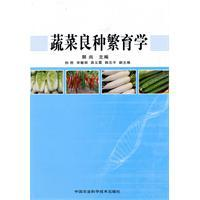 vegetable breeding Science(Chinese Edition): GUO SHANG