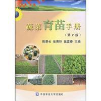 vegetable seedling Manual (2nd Edition)(Chinese Edition): CHEN JING CHANG ZHANG XIU HUAN ZHANG XI ...