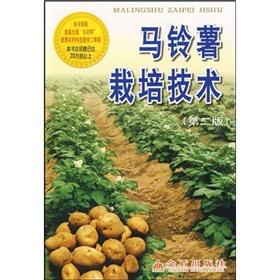 potato cultivation techniques (2nd edition)(Chinese Edition): CHENG TIAN QING