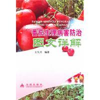 disease prevention and treatment of tomatoes Detailed Photo(Chinese Edition): WANG JIU XING
