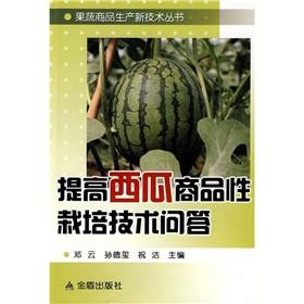 Q cultivation techniques to improve commodity watermelon(Chinese Edition): DENG YUN SUN DE XI ZHU ...