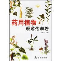 standardization of medicinal plant cultivation(Chinese Edition): GONG XI CHEN