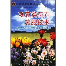 Flower Flower Fertilizer Outlook(Chinese Edition): YANG XIAN FEN