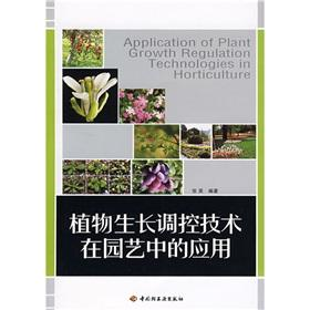 Plant Growth Regulation. the application of technology in Horticulture(Chinese Edition): ZHANG YING