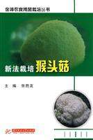 new law cultivation Hericium(Chinese Edition): ZHANG SHENG YOU