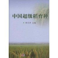super rice breeding in China(Chinese Edition): CHENG SHI HUA