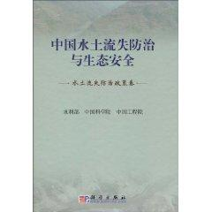 Soil Erosion Control and Ecological Security in China (soil erosion control policy paper)(Chinese ...
