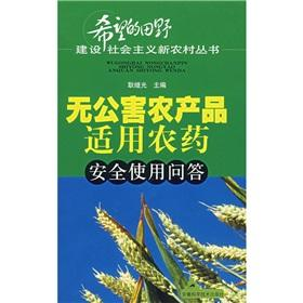 pollution-free agricultural products for the safe use of pesticides Q(Chinese Edition): GENG JI ...