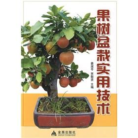 fruit plants and practical technical(Chinese Edition): JIANG SHU LING