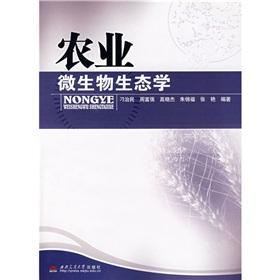 agricultural microbial ecology(Chinese Edition): DIAO ZHI MIN DENG