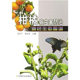 ecological map of citrus pest control color(Chinese Edition): XIA SHENG GUANG TANG QI YI