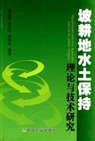slope land soil and water conservation theory and technology research(Chinese Edition): WEI YONG ...