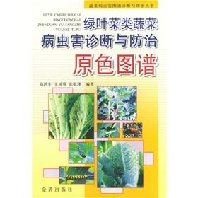 leafy green vegetables. color map of Diseases Diagnosis and Control(Chinese Edition): SHANG HONG ...