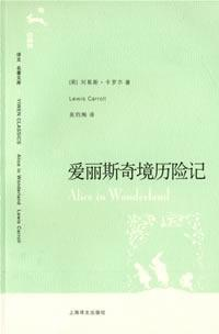 translation masterpiece Library 088 (9th Series): Alice: LIU YI SI