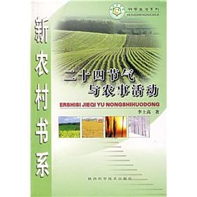 round solar terms and agricultural activities(Chinese Edition): LI SHI GAO