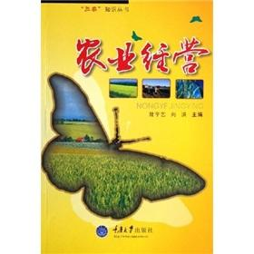 farming(Chinese Edition): LU XUE YI XIANG HONG