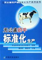 standardized production of pollution-free dairy(Chinese Edition): NONG YE BU