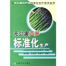 standardized production of pollution-free asparagus(Chinese Edition): HUANG BAO JIAN WANG BAO HAI ...