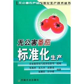 standardized production of pollution-free tomato(Chinese Edition): MAO XIU JIE