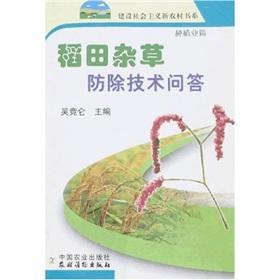 weed control techniques Q A (New Country)(Chinese Edition): WU JING LUN
