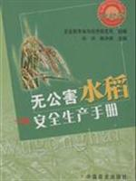 pollution-free rice production safety manual(Chinese Edition): MA JUN TAO