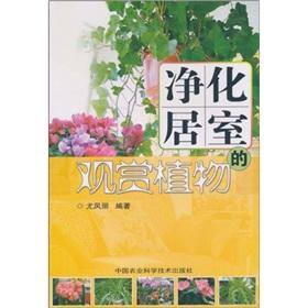 clean room of ornamental plants(Chinese Edition): YOU FENG LI