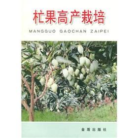 Mango Cultivation(Chinese Edition): LU WAN BING