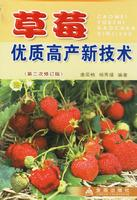 strawberry quality and high yield of new technologies(Chinese Edition): TANG LIANG NAN YANG XIU ...