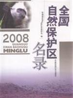 List of National Nature Reserve 2008(Chinese Edition): HUAN QIU BAO HU BU ZI RAN SHENG TAI BAO HU ...
