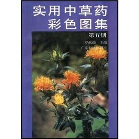 Practical Color Atlas of Chinese herbal medicine: LUO XIAN RUI