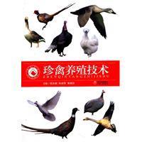 Rare birds breeding technology(Chinese Edition): BEN SHE.YI MING