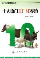 Top Ten factory farming(Chinese Edition): MA LI XIN