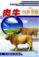 beef cattle feeding manual(Chinese Edition): WANG CONG