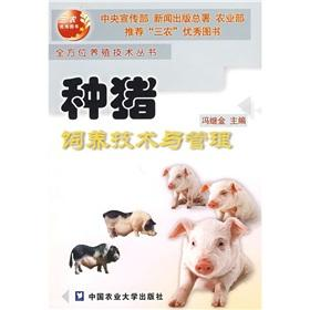 pig farming technology and management(Chinese Edition): FENG JI JIN