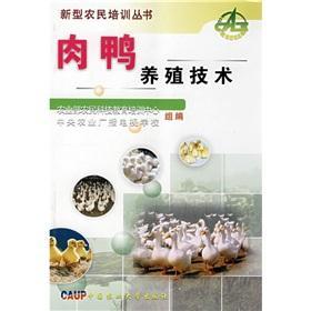 duck farming techniques(Chinese Edition): ZHANG XIAO HE