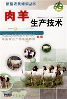 sheep production technology(Chinese Edition): GUO XIU SHAN