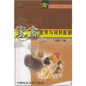 poultry nutrition and feed formulation(Chinese Edition): LIU JIAN SHENG