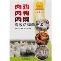 chicken. duck. goose-effective feeding techniques (2nd edition)(Chinese Edition): XIAO ZHI YUAN LUO...