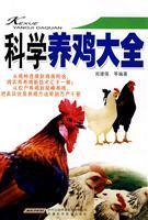 Science chicken Daquan(Chinese Edition): ZHOU JIAN QIANG DENG