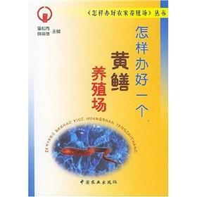 How to Run an eel farm(Chinese Edition): LI SONG QING