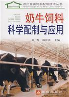 dairy feed preparation and application of scientific(Chinese Edition): ZHANG LI CHEN GUI YIN