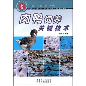 duck rearing key technologies(Chinese Edition): YANG CHENG ZHONG