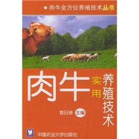 beef cattle farming techniques and practical(Chinese Edition): YUAN RI JIN