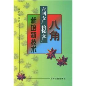 octagonal high yield cultivation of new technologies(Chinese Edition): LIN HAI ZHI