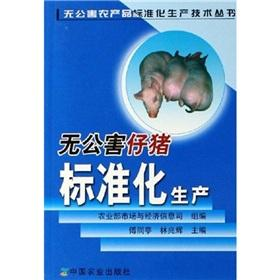 standardized production of pollution-free piglets(Chinese Edition): NONG YE BU