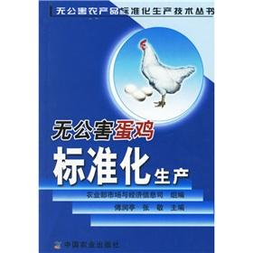 standardized production of pollution-free layer(Chinese Edition): NONG YE BU
