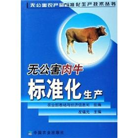 standardized production of pollution-free beef cattle(Chinese Edition): ZUO FU YUAN
