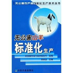 standardized production of pollution-free goat(Chinese Edition): HUANG YONG FU